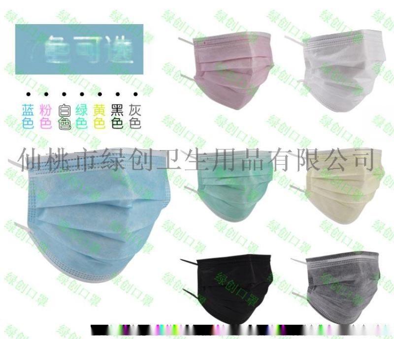 仙桃綠創口罩,口罩廠家,三層 一次性口罩