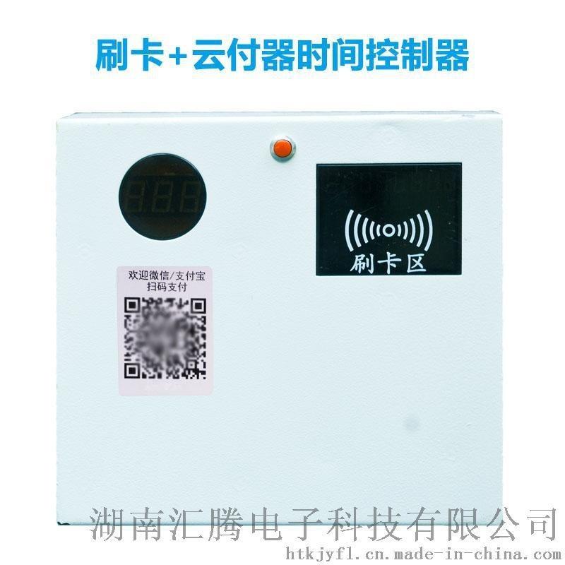 上海自助洗衣機控制器廠家w