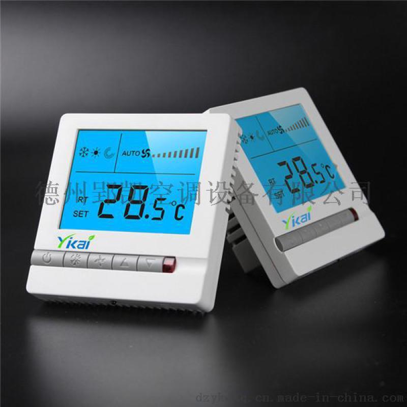 亿凯风机盘管温控器 中央空调温控器 温控器厂家直销