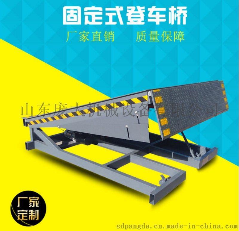 廠家供應 固定式登車橋 叉車過橋8噸