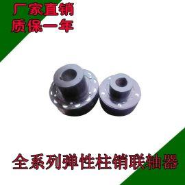 弹性柱销联轴器 供应弹性注销联轴器 厂家直销弹性联轴器品质承诺