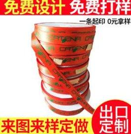 厂家直销彩色印花缎带 创意可爱印花带子定制单双面彩色缎带丝带