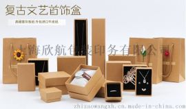 首饰包装盒戒指手表纸盒定做手链项链饰品盒子