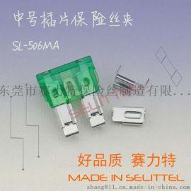 供应SL-506MA 黄铜镀锡保险丝夹 插片保险丝 黄铜端子