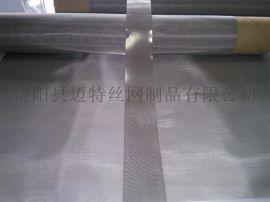 350目SUS348核电核工业专用不锈钢网,309 314超级不锈钢丝网,冲孔网板网