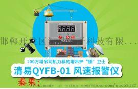 QYFB-01 风速报 仪风速预 器告 仪