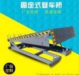 8噸 黑龍江固定式電動液壓登車橋 叉車過橋