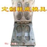 鞋模专业定制TPR PVC EVA 橡胶鞋底模具