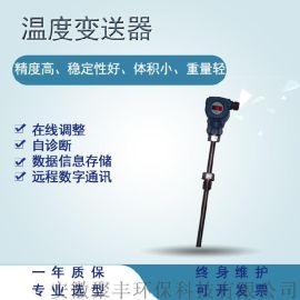 温度变送器 杆式温度传感器缆式测温仪 防爆一体化温度变送器杆式