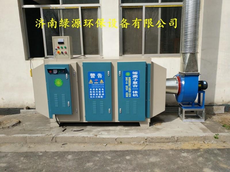 废气处理净化设备  UV光氧催化处理设备