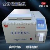 测煤炭热值的仪器、煤炭发热量检测仪、化验硫的仪器