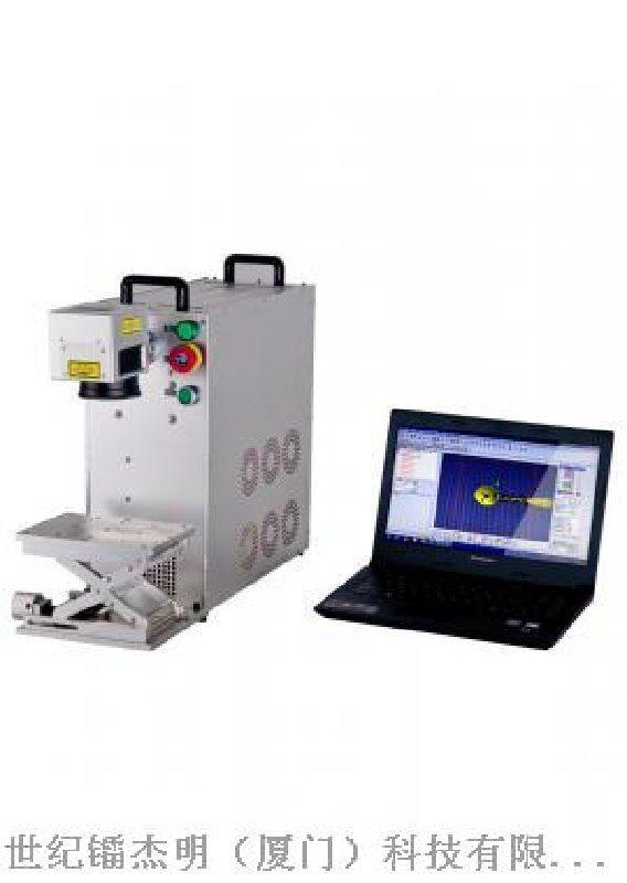 光纤激光镭射机 激光镭射机 激光雕刻机