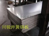 T10A弹簧钢板高强度弹簧钢板