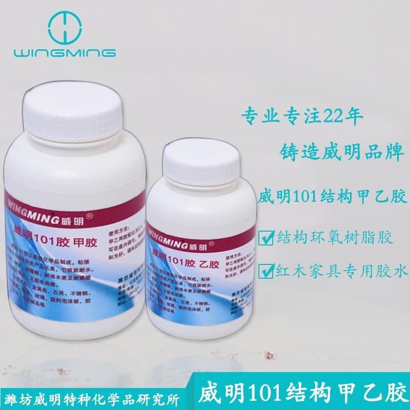 潍坊威明供应威明101结构环氧树脂胶