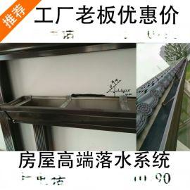 门窗天沟檐沟落水系统