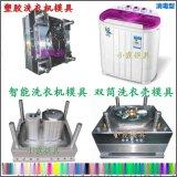 4公斤洗衣機模具 5公斤洗衣機模具