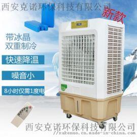 陕西移动冷风机、陕西移动降温冷风机销售