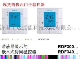 四管制西门子房间温控器RDF300