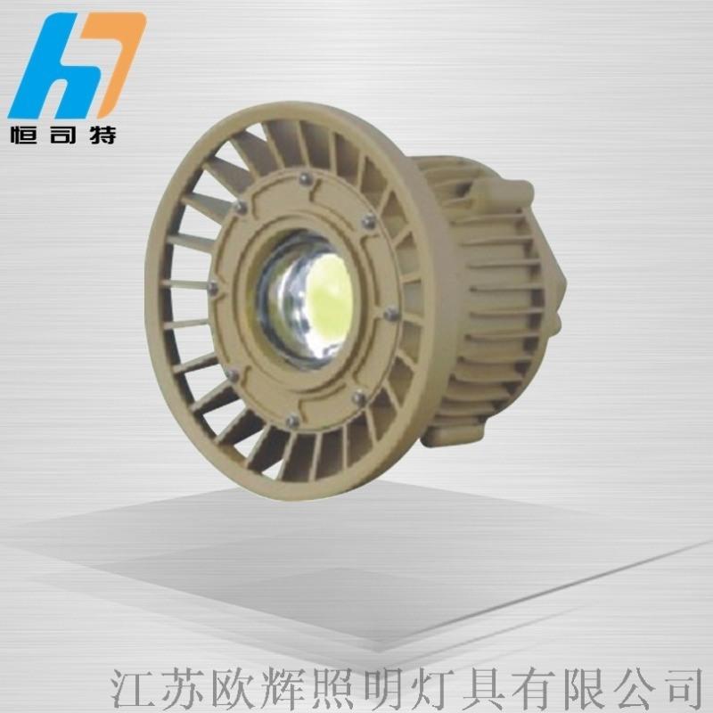 江蘇海洋王BFC8150B LED防爆燈30W