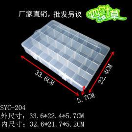 SYC-204塑料零件盒高透明24格pp分隔盒子