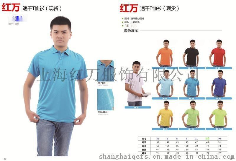 男女T恤衫定制 广告衫 园领衫