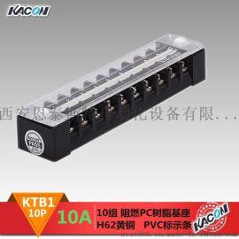 供应凯昆KTB1-01010 10A十位接线端子排
