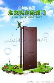 什木坊 MQ013 巴黎金胡桃現代簡約免漆生態門