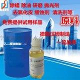 除蠟水異構醇油酸皁DF-20