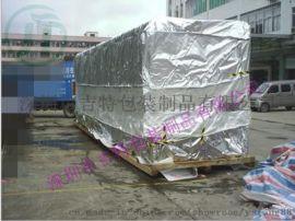 立体铝塑袋方体五面铝塑袋大型机器设备包装真空防锈袋立体铝塑袋方体五面铝塑袋大型机器设备包装真空防锈袋