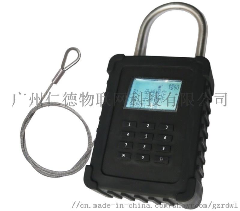 物流智能锁 GPS定位锁 货物防盗锁 密码锁