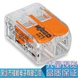 WAGO221-412接线端子 免螺丝弹簧连接器