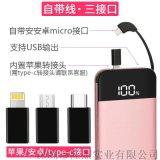 超薄数显充电宝 卡片自带线移动电源10000毫安