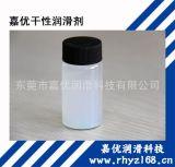 干性油膜润滑剂