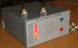 ZBD-191-G电极式锅炉水位报警器
