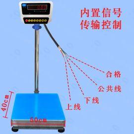 带开关量信号输出的电子称 ,控制物料电子台秤,300kg报 电子秤