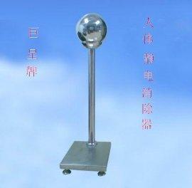 人體靜電消除球(ACL-600、JXN-800)