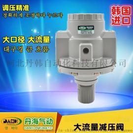 韩国DANHI丹海SAR8025-9025大流量减压阀调压阀