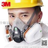 半面型防护面罩 防毒喷漆防烟活性炭口罩过滤盒