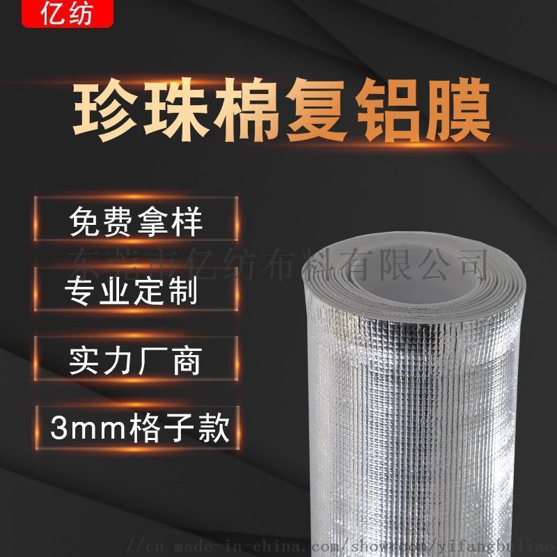 厂家直销镀铝膜 3mm珍珠棉复合铝膜 保温铝膜