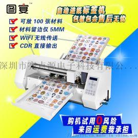 销售A3+全自动连续进纸标签数码模切机 不干胶异形模切机
