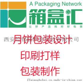 西安包装设计_月饼包装设计_月饼包装盒定制订做厂家