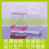 深圳厂家大量优惠定制透明折盒PVCPET塑料