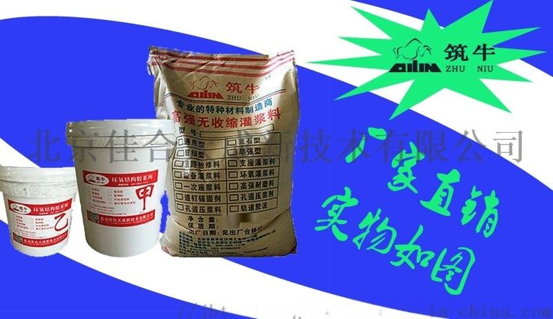 河北-筑牛环氧树脂灌浆料(水乳型)厂家