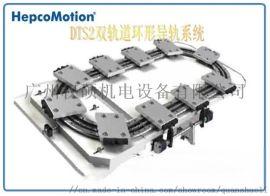 Hepco多工位分度盘自动装配机/环形导轨自动装配线