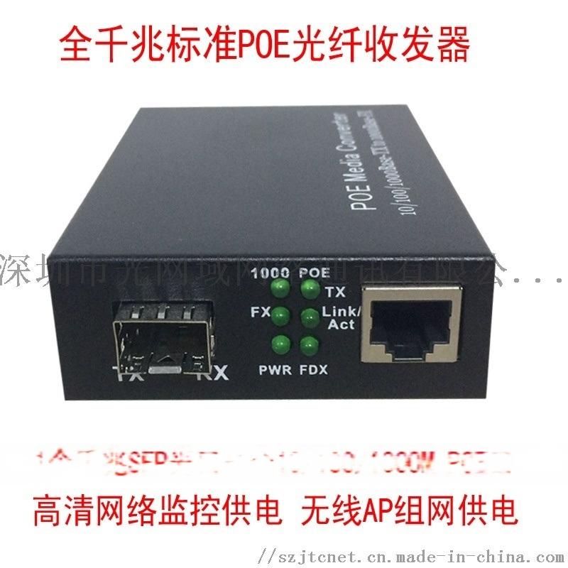 千兆1光1電48V標準POE供電光纖收發器監控攝像機AP交換機POE供電