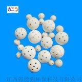 多孔瓷球 江西能强化工陶瓷传质设备填料厂家直供
