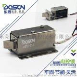 東晟直銷斜口小型電控鎖12v/24v生產廠家