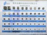 金籁科技JSHC0840-2R2M  2.2UH 一体成型电感