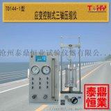 天枢星牌TD144-系列土工三轴压缩试验仪