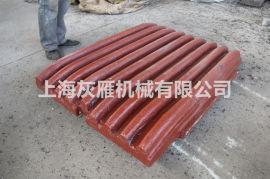 专业高锰钢齿板生产厂家 颚式破碎机齿板 牙板 颚板